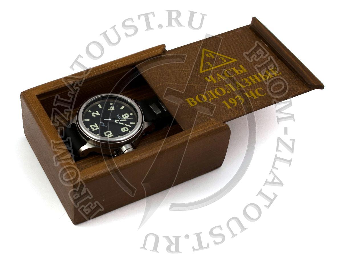 Водолазные часы 193ЧС