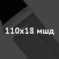 Сталь 110х18 мшд