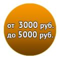 3000...5000 руб.