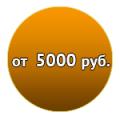 5000 руб. и более