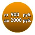 900...2000 руб.