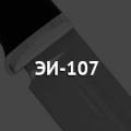 Сталь ЭИ-107
