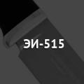 Сталь ЭИ-515 100Х13М
